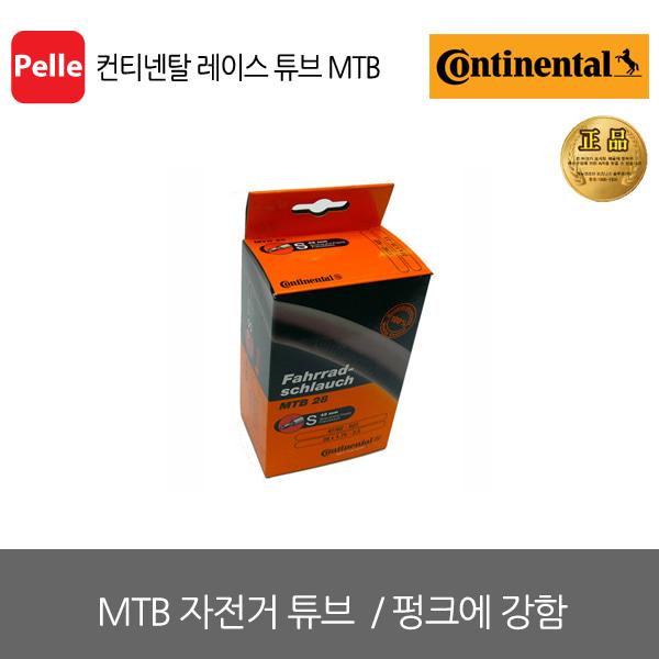 컨티넨탈 레이스 튜브 MTB