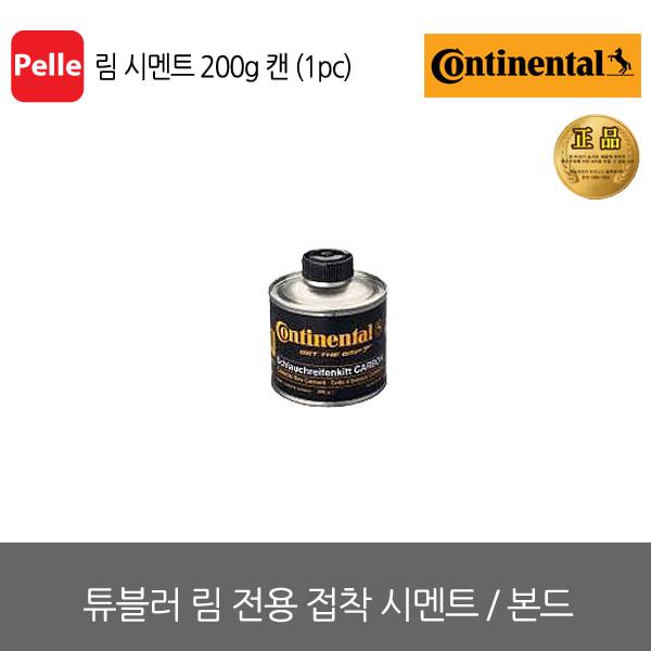 컨티넨탈 림 시멘트 200g 캔 (1pc)