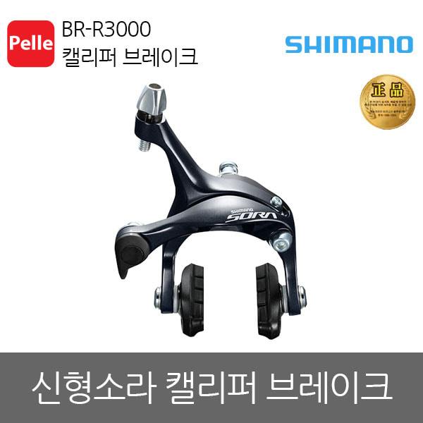 시마노 신형소라 캘리퍼 브레이크 BR-R3000 (캘리퍼 브레이크,앞,뒤)
