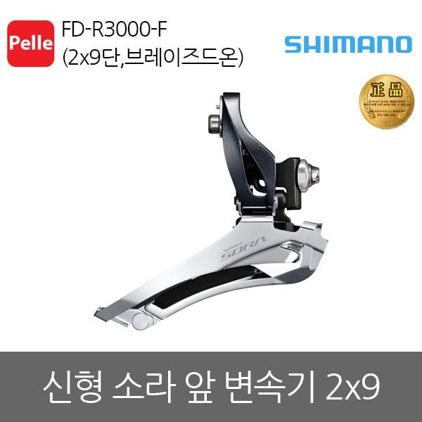 시마노 신형소라 앞 변속기 FD-R3000-F (2x9단,브레이즈드온)