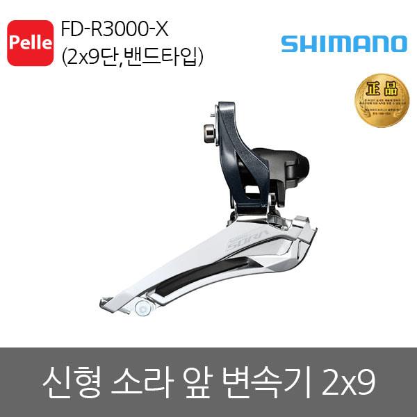 시마노 신형소라 앞 변속기 FD-R3000-X (2x9단,밴드타입)