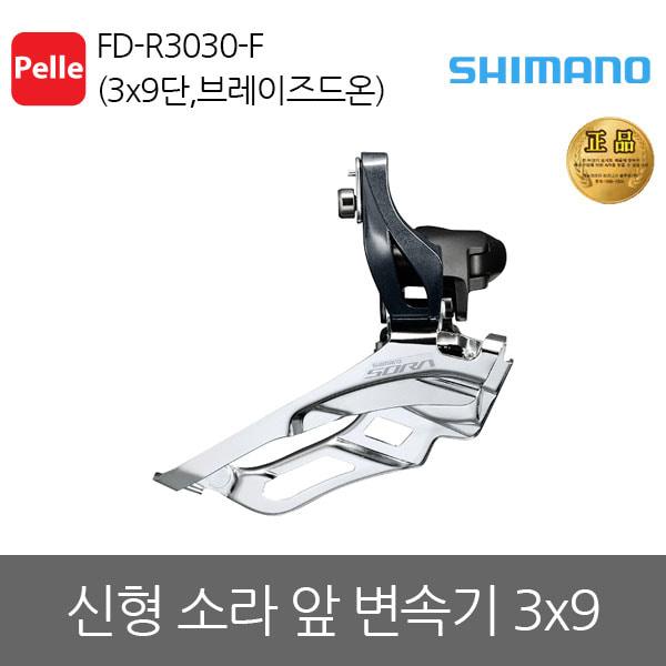 시마노 신형소라 앞 변속기 FD-R3030-F (3x9단,브레이즈드온)