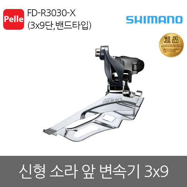 시마노 신형소라 앞 변속기 FD-R3030-X (3x9단,밴드타입)