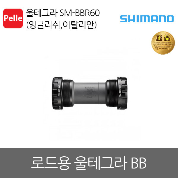 SHIMANO 시마노 비비 ULTEGRA SM-BBR60 (잉글리쉬,이탈리안)